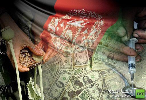 منتجو المخدرات الافغان يكسبون 2.4 مليار دولار في عام 2011