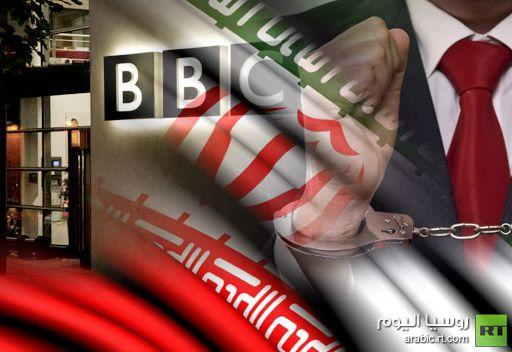 ايران.. حملة على من لهم صلة بهيئة الاذاعة البريطانية