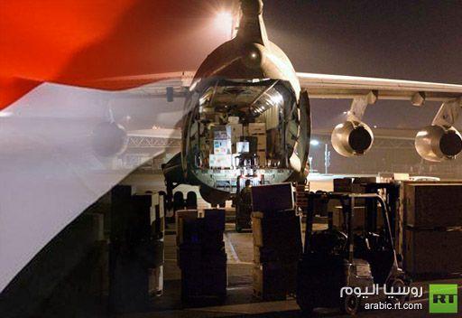 وزارة الطوارئ الروسية ترسل مساعدات انسانية إلى اليمن