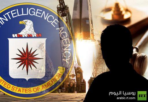 الحكم بالسجن 13 سنة بحق جاسوس روسي سلم معلومات سرية الى الاستخبارات الامريكية