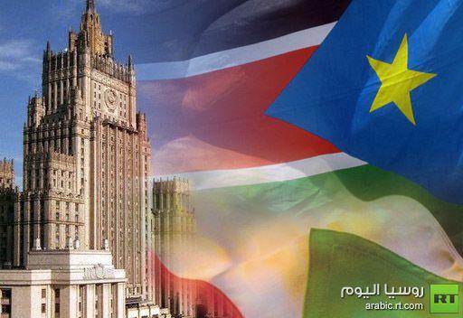 موسكو ترحب بمذكرة التفاهم حول حسن الجوار بين الخرطوم وجوبا