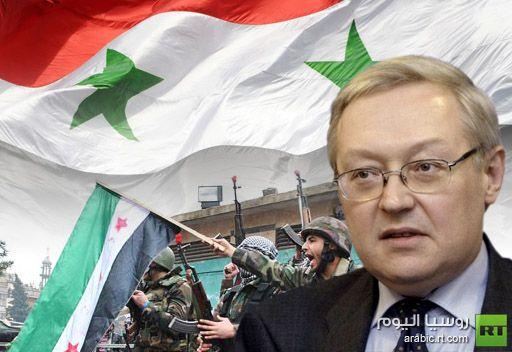 الخارجية الروسية: مسؤولية وقف سفك الدماء في سورية وتسوية النزاع سلميا تقع على عاتق المعارضة