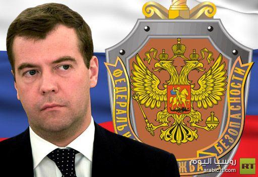 مدفيديف:تمكنا من ايقاف نشاط 41 رجل مخابرات و158 عميلا في روسيا خلال عام 2011