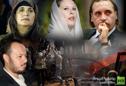 صحيفة: الجزائر لن تسلم عائلة القذافي للمجلس الانتقالي الليبي