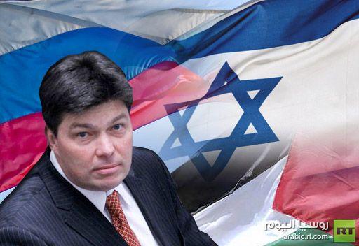 مارغيلوف: مواقفنا متباينة جدا مع اسرائيل بشأن سبل التعاطي مع ايران