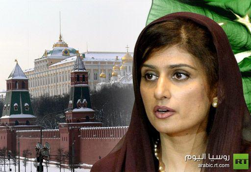 وزيرة خارجية باكستان تقوم بزيارة رسمية الى روسيا