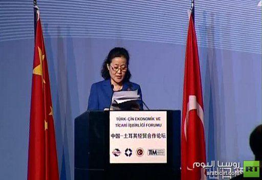 تركيا والصين توقعان اتفاقيات لتعزيز علاقاتهما التجارية