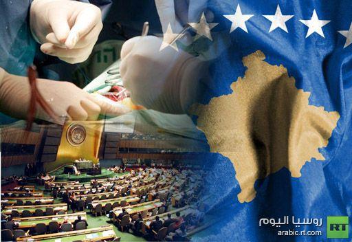 روسيا  تدعو الى اتخاذ قرار دولي حول التحقيق بتجارة الاعضاء البشرية في كوسوفو