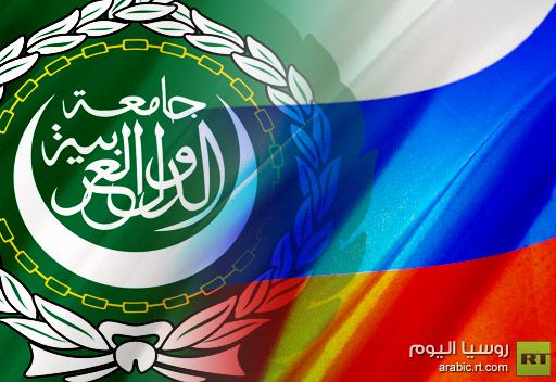 موسكو ترحب بسعي الجامعة العربية الى ايجاد سبل سياسية لحل المشاكل الملحة