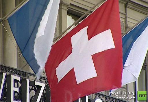 قانون جديد للكشف عن بيانات عملاء البنوك السويسرية