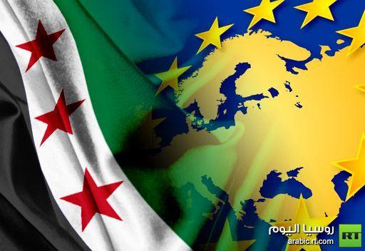 القمة الاوروبية تعترف بالمجلس الوطني السوري ممثلا شرعيا للشعب السوري