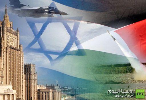 الخارجية الروسية تعرب عن قلقها من استئناف العنف في قطاع غزة وجنوب اسرائيل