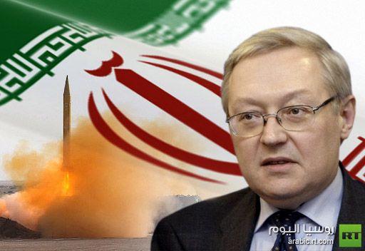 الخارجية الروسية : يمكن حل  قضية ايران النوية دون إنشاء منظومات درع صاروخية
