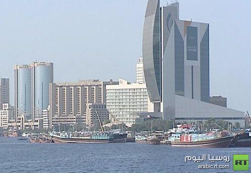 اقتصاد الإمارات ينمو بنسبة 3.3% في عام 2011