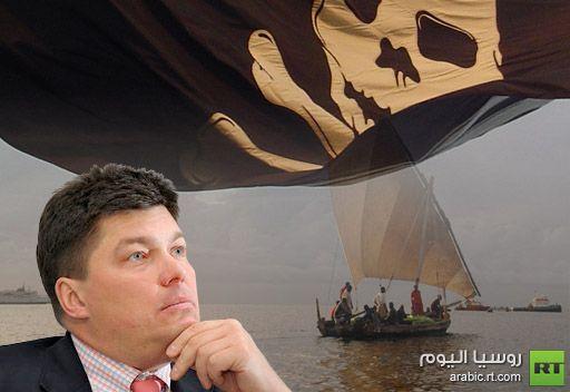 سيناتور روسي: محاكمة القراصنة تخرج عن اطر حوادث اختطاف السفن