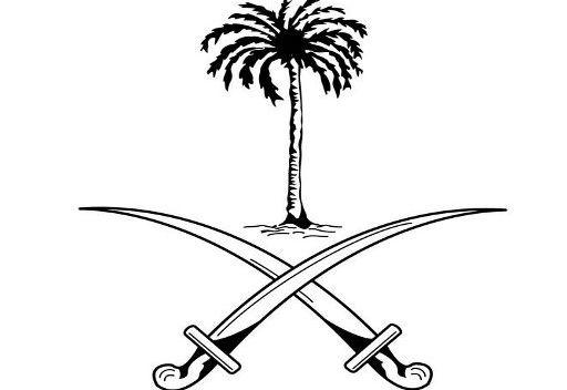 السلطات السعودية نفذت حكم الاعدام بحق سوري وسعودي