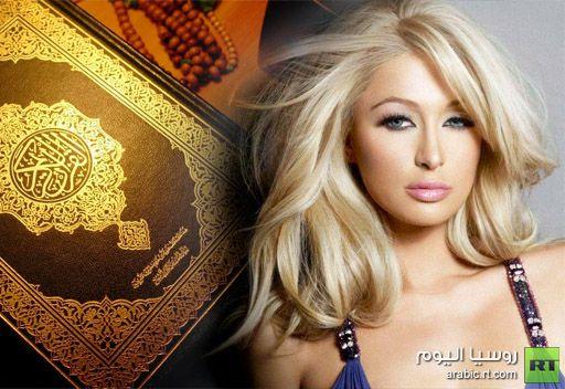هل اعتنقت باريس هيلتون الإسلام ؟