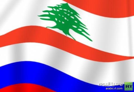 وزير الخارجية اللبناني الى موسكو لبحث العلاقات الثنائية والوضع في الشرق الأوسط