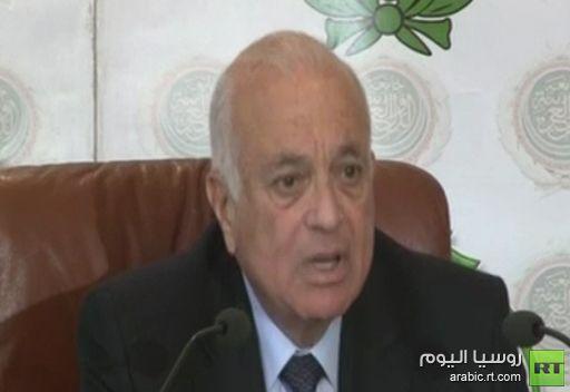 العربي: قرارات الجامعة العربية بخصوص سورية لم تتناول موضوع التسلح