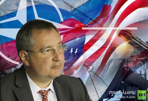 روغوزين: باستطاعة الصواريخ الإستراتيجية الروسية اختراق أي منظومة درع صاروخية
