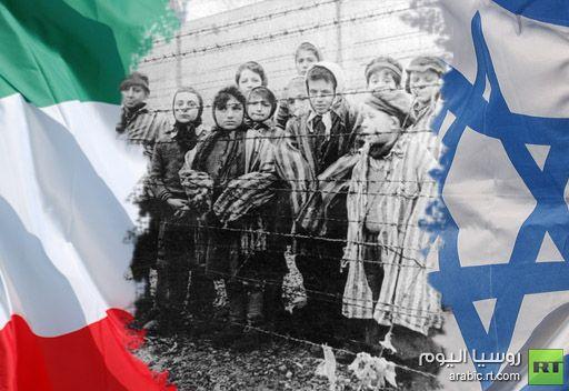 صحيفة إسرائيلية: إيطاليا مصدر لإنكار المحرقة اليهودية