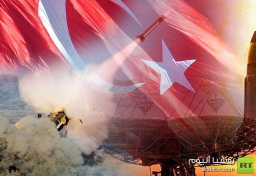 تركيا .. المعارضة ترفض نصب رادار منظومة الدرع الصاروخية الاوروبية على الأراضي التركية