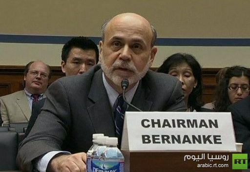 برنانكي: تراجع مخاطر أزمة أوروبا على الاقتصاد الأمريكي