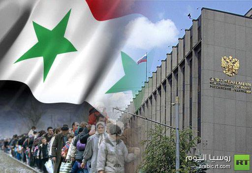سيناتور روسي: مجلس الاتحاد يصوغ مقترحا حول تقديم المساعدات الى رعايا روسيا في سورية