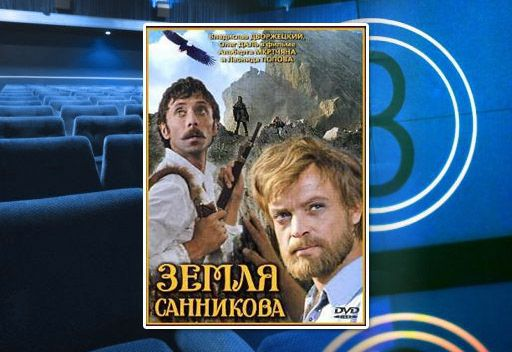 فيلم أرض سانيكوف