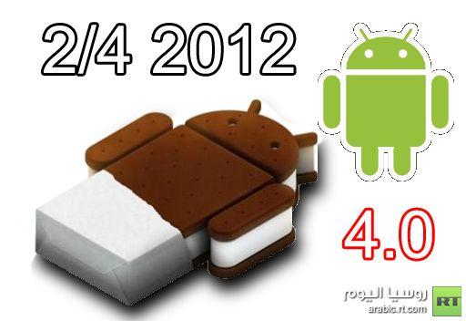 في الربع الثاني من العام الجاري هواتف أندرويد تحمل النسخة الرابعة