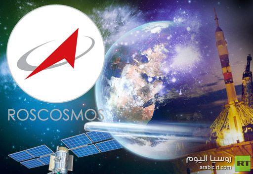 مسؤول روسي: بإمكان روسيا البقاء ضمن الدول الثلاث الرائدة في مجال الفضاء