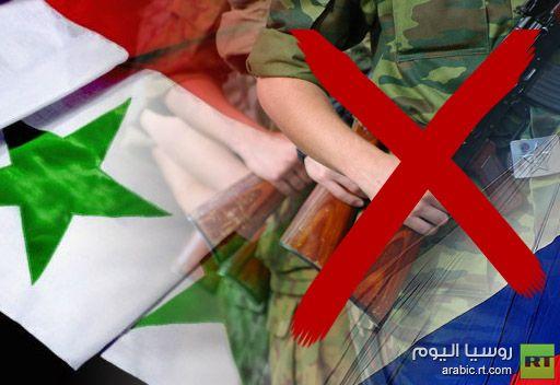 نائب وزير الدفاع الروسي: لم ولن توجد قوات روسية في سورية