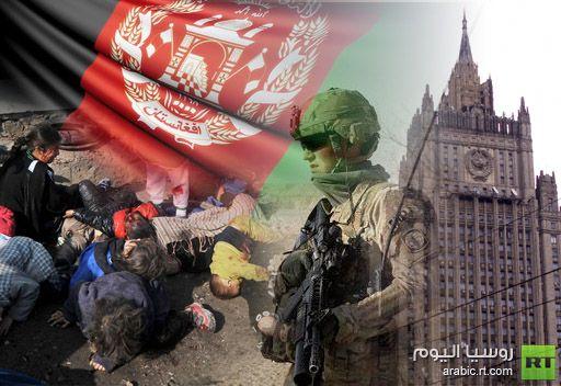 الخارجية الروسية: يجب معاقبة المسؤولين عن قتل الافغان المسالمين بولاية قندهار