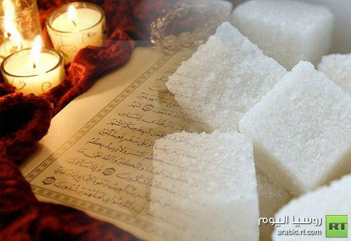 سكّر حلال .. آخر صيحة في موضة المنتجات الإسلامية
