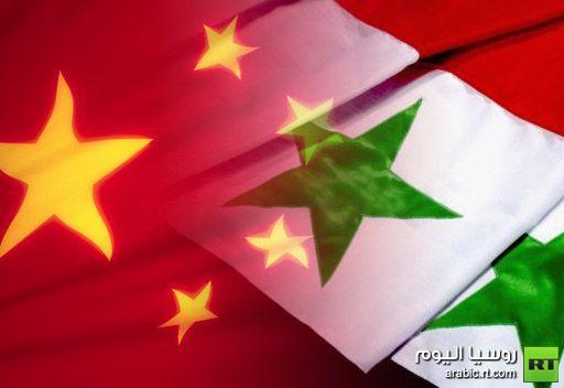 الصين ترسل الى سورية مساعدة انسانية بقيمة مليوني دولار