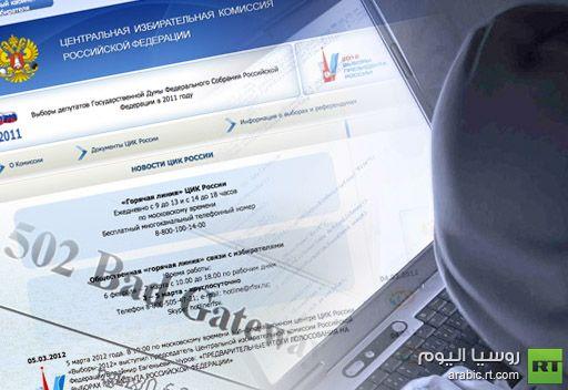 مئات آلاف الهجمات الإلكترونية على موقع اللجنة المركزية للانتخابات في روسيا