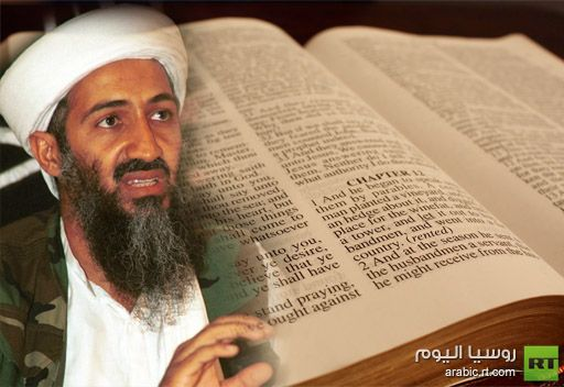 العثور على نسختين من الكتاب المقدس في معقل بن لادن الأخير