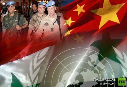 الصين تعلن أنها تدرس مسألة إرسال أفراد للمشاركة في البعثة الأممية في سورية