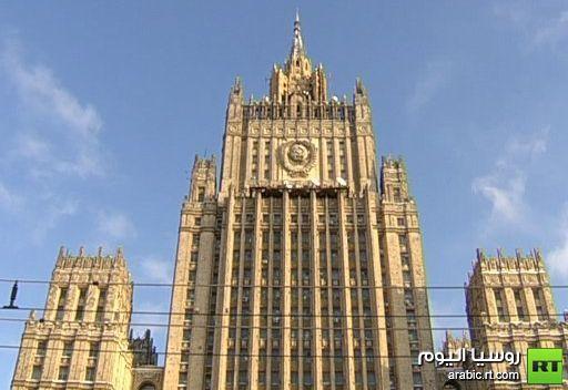 الخارجية الروسية: هدف مدبري العمليات الارهابية في سورية احباط التسوية السلمية