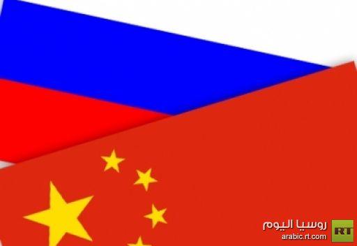 روسيا والصين تؤكدان على استعدادهما لتعزيز العلاقات في كافة المجالات