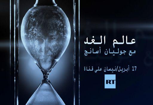 17 ابريل موعد انطلاق المشروع الخاص لأسانج على قناة RT