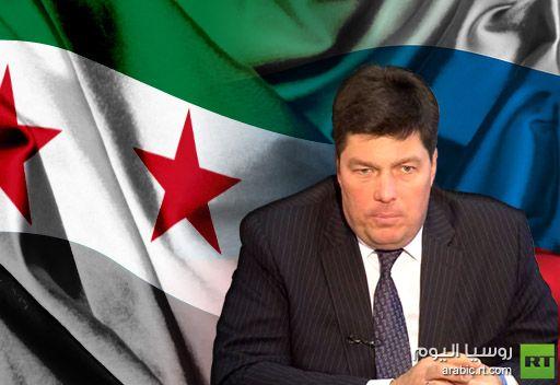 هيئة التنسيق الوطنية السورية تقترح على روسيا أن تكون ضامنة للحوار الوطني حول مستقبل سورية