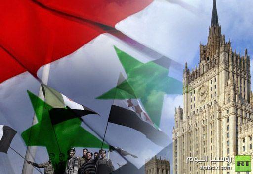 الخارجية الروسية: موسكو ستواصل دعم جهود السوريين لاحلال السلام في بلادهم