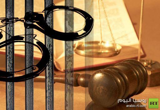 السجن 12 عاما لعقيد روسي متقاعد لقاء تجسسه لصالح الولايات المتحدة
