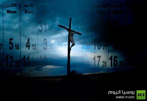 علماء: المسيح صُلب في 3 ابريل 33