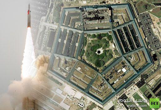 البنتاغون: الدرع الصاروخية الأمريكية في أوروبا لا تهدد روسيا