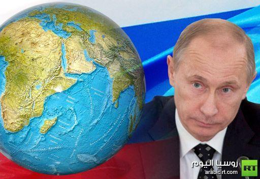 الدور الروسي المرتقب على مسرح السياسة الدولية