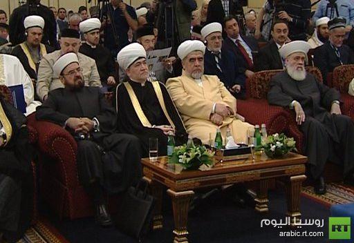 اختتام مؤتمر الفكر الاسلامي بموسكو باصدار فتوى تدعو للتسامح ومكافحة التطرف الديني