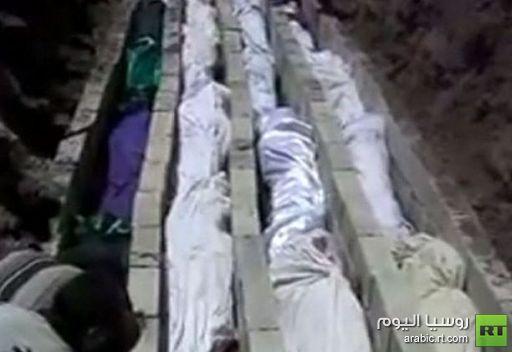 دفن مواطنين سوريين في مقبرة جماعية بمدينة الحولة