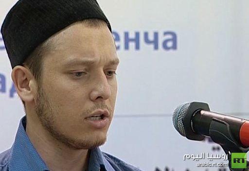 قازان الروسية تحتفي بمهارات طلاب المعاهد الإسلامية